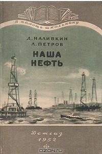Наша нефть