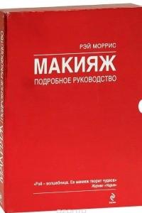 Макияж. Подробное руководство