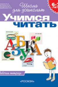 6-7 лет.Учимся читать (Раб.тетрадь)(1кр.)