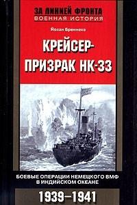 Крейсер-призрак НК-33. Боевые операции немецкого ВМФ в Индийском океане. 1939-1941