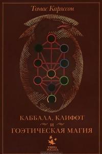 Каббала, клифот и гоэтическая магия
