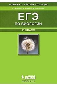 ЕГЭ по биологии. 11 класс