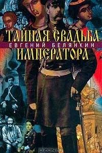 Тайная свадьба императора. Роман о трагической любви императора Александра II
