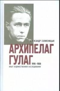 Архипелаг ГУЛАГ. 1918-1956. Опыт художественного исследования. В 3-х книгах. Книга 1 (часть I-II)