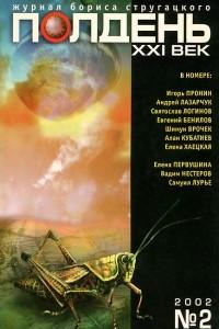 Полдень, XXI век. № 2, 2002