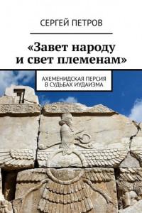 «Завет народу исвет племенам». Ахеменидская Персия в судьбах иудаизма