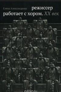Режиссер работает с хором. XX век