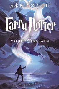 Гарри Поттер.3.Узник Азкабана
