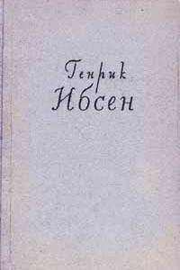 Собрание сочинений в четырех томах. Том 1. Пьесы. 1849-1862