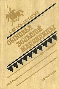 Сыновья Большой Медведицы. В двух томах. Том 2