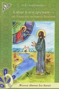 Алеше и его друзьям - об Алексии, человеке Божием
