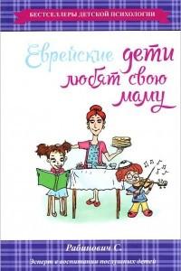 Еврейские дети любят свою маму