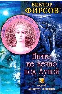Ничто не вечно под луной: Второй характер женщины