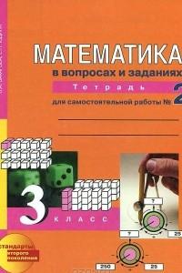 Математика в вопросах и заданиях. 3 класс. Тетрадь для самостоятельной работы № 2