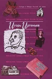 Антология сатиры и юмора России XX века. Том 5. И.Иртеньев