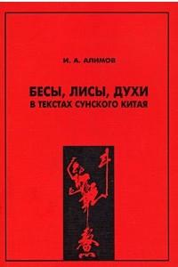 Бесы, лисы, духи в текстах сунского Китая