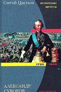 Александр Суворов.1730-1800