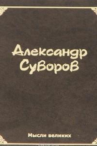 Мысли великих. Александр Суворов