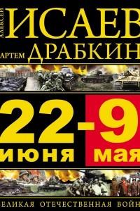 22 июня ? 9 мая. Великая Отечественная война