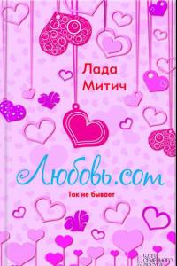 Любовь.com