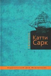 Катти Сарк