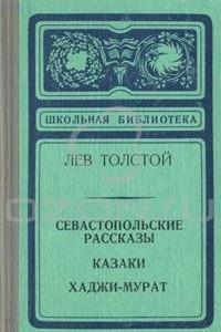 Севастопольские рассказы. Казаки. Хаджи-Мурат