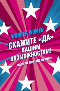 Wonder Women: скажите «ДА» вашим возможностям!