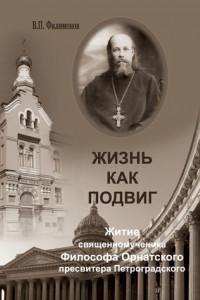 Жизнь как подвиг. Житие священномученика Философа Орнатского пресвитера Петроградского