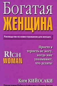 Богатая женщина