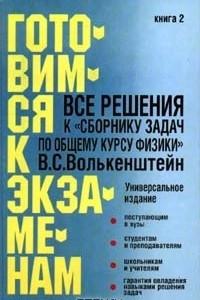 Все решения к `Сборнику задач по общему курсу физики` В. А. Волькенштейн. Книга 2