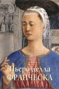Пьеро делла Франческа. Альбом