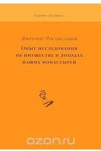 Опыт исследования об имуществе и доходах наших монастырей