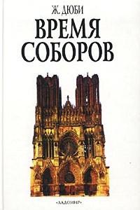 Время соборов. Искусство и общество 980 - 1420 гг.