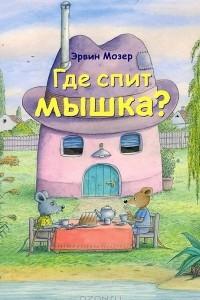 Где спит мышка?