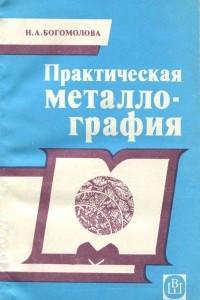 Практическая металлография