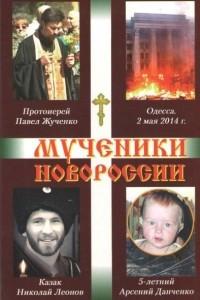 Мученики Новороссии