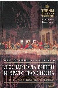 Леонардо да Винчи и Братство Сиона