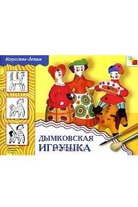 Дымковская игрушка. Рабочая тетрадь по основам народного искусства. Для детей 6-8 лет