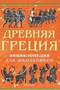 Древняя Греция. Энциклопедия для школьников