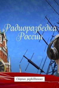 Радиоразведка России. Сборник разведданных