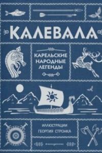 Калевала: Карельские народные легенды