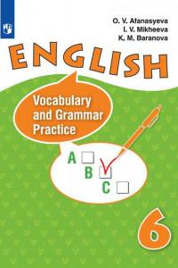 Афанасьева. Английский язык. Лексико-грамматический практикум. VI класс