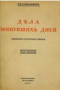Дела минувших дней. Записки русского еврея. Том 1