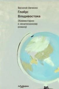 Глобус Владивостока