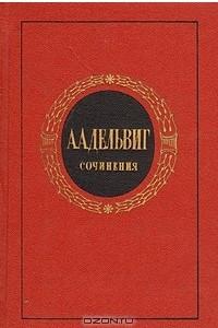 А. А. Дельвиг. Сочинения
