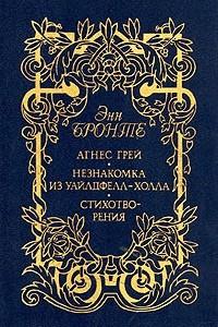 Агнес Грей. Незнакомка из Уайлдфелл-Холла. Стихотворения