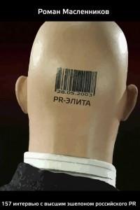 PR-элита России: 157 интервью с высшим эшелоном российского PR