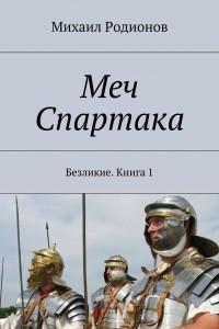 Меч Спартака. Безликие. Книга1