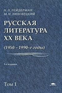 Русская литература XX века. 1950-1990-е годы. В 2 томах. Том 1. 1953-1968