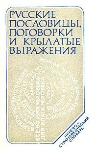 Русские пословицы, поговорки и крылатые выражения